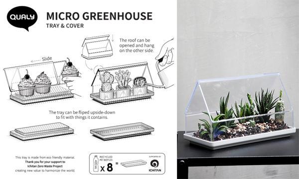 micro-green-house-design